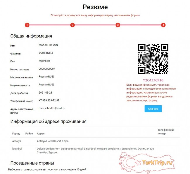 QR-код и ссылка на скачивание PDF файла