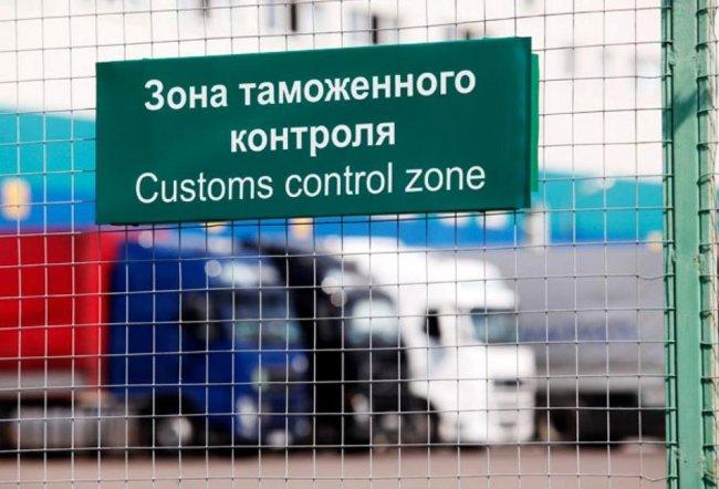Зона таможенного контроля