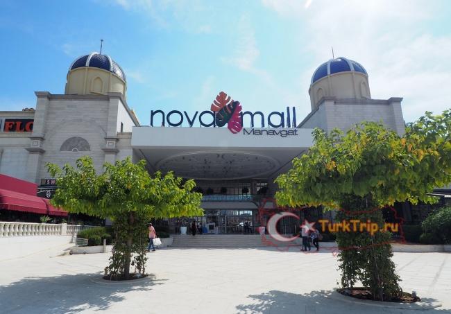 Торговый центр Нова Молл