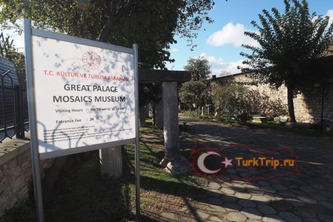 Музей мозаики