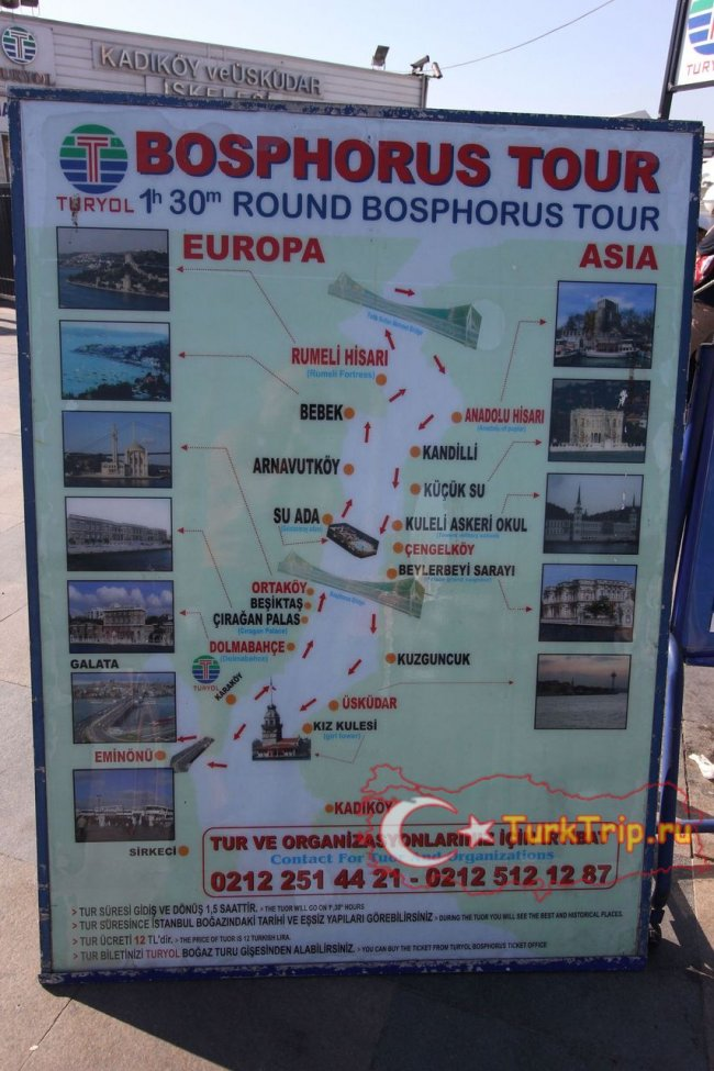 Маршрут 1,5-часовой прогулки по Босфору на коммерческом пароме