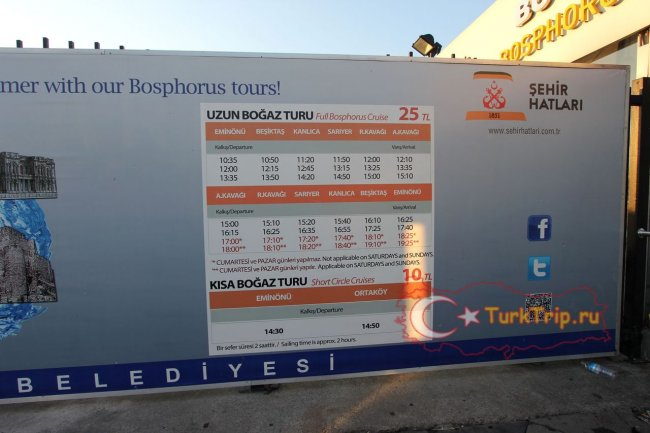 Прогулка по Босфору расписание государственных паромов