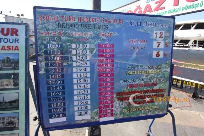Расписание коммерческих паромов
