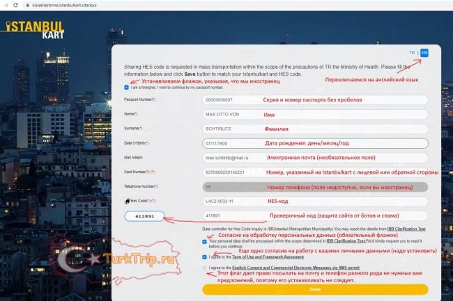 Привязка HES-кода к Istanbulkart