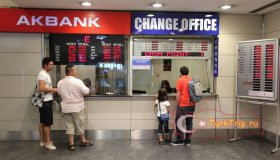 Пункт обмена валюты в аэропорту Ататюрка