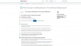 Страница заполнения анкеты на сайте Госуслуг